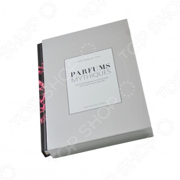 Если вы любите ароматы, если духи для вас не просто парфюмерная композиция, если вы хотите знать, что в некоторых флаконах скрыты мечты, истории любви, страсть, вдохновение, то эта книга - для вас. Издание, напоминающее упаковку дорого парфюма, это поэтический, захватывающий рассказ о том, как появились на свет знаменитые Chanel 5, Shalimar, Arp ge , Jicky, Narcisse noir, L Heure Bleue, Mitsouko и другие ароматы, покорившие мир и ставшие частью истории. Мари Бенедикт Готье рассказывает о культовых духах так, что вы без труда представите, как они звучат. Эта книга поможет вам выбрать свои ароматы и научиться их правильно носить, покоряя своей аурой всех, кто вас окружает. Ведь легендарные духи обладают уникальным свойством они оставляют особый след не только в воздухе, но и в душе.
