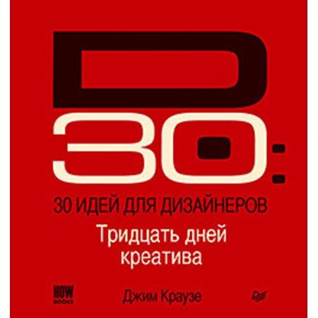 Купить 30 идей для дизайнеров. Тридцать дней креатива для вдохновения и карьерного роста