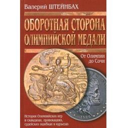 фото Оборотная сторона олимпийской медали. От Олимпии до Сочи