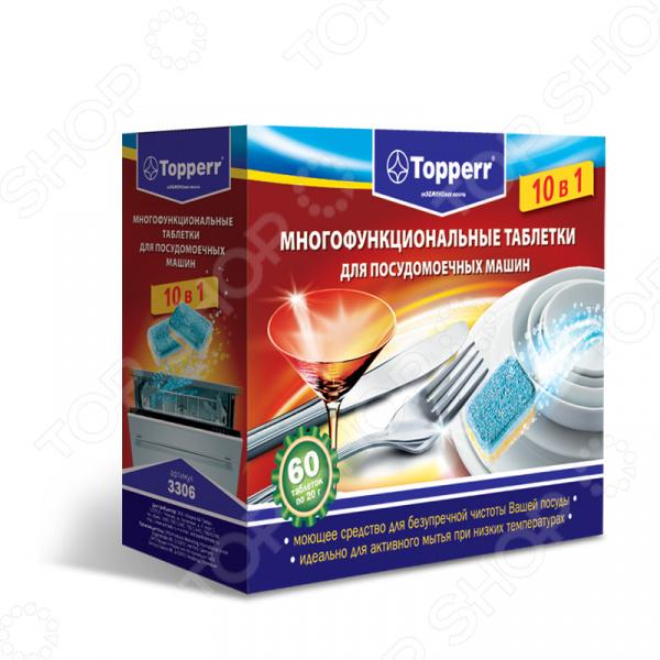 Таблетки для посудомоечных машин Topperr 3306Средства для посудомоечных машин<br>Таблетки для посудомоечных машин Topperr 3306 многофункциональное средство, которое обеспечит вам восхитительный результат после каждого использования посудомоечной машины. Таблетки 10 в 1 выполняют сразу несколько основных функций, среди которых: функция регенерирующей соли, ополаскивателя, защиты стекла и нержавеющей, серебряной посуды. Средство содержит специальные добавки, эффективно предотвращающие образование накипи и легко удаляющие чайный налет. В состав таблеток также входят энзимы биодобавки для более активного мытья посуды при температурах 50-55 С. Подходят для посудомоечных машин всех типов. Всего в упаковке 60 таблеток по 20 гр каждая.<br>