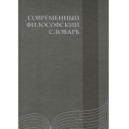 Купить Современный философский словарь