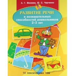 фото Развитие речи и познавательных способностей дошкольников 2-3 лет. 14 лексических тем