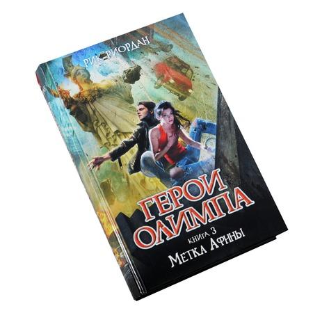 Купить Герои Олимпа. Книга 3. Метка Афины