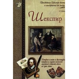 фото Шекспир или Укрощение строптивого