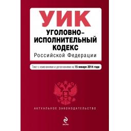 Купить Уголовно-исполнительный кодекс Российской Федерации. Текст с изменениями и дополнениями на 15 января 2014 г.