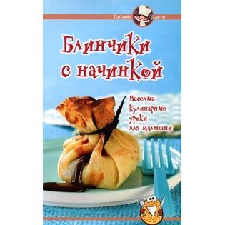 Купить Блинчики с начинкой. Веселые кулинарные уроки для малышни
