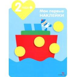 Купить Кораблик (+ наклейки)