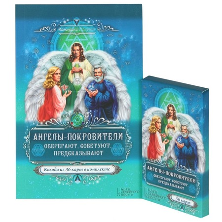 Купить Ангелы-покровители. Оберегают, советуют, предсказывают