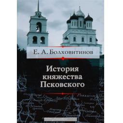 Купить История княжества Псковского
