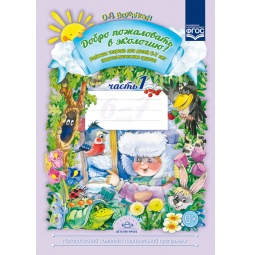 Купить Добро пожаловать в экологию! Рабочая тетрадь для детей 6-7 лет. Часть 1. Подготовительная группа