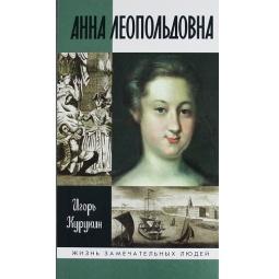 Купить Анна Леопольдовна