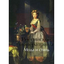 фото Российские императрицы. Мода и стиль. Конец XVIII - начало XX века
