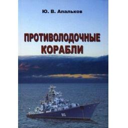 фото Противолодочные корабли