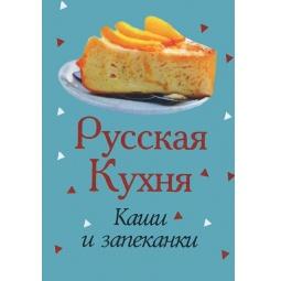 фото Русская кухня. Каши и запеканки