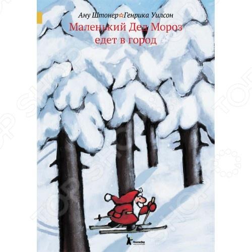 Маленький Дед Мороз едет в городСовременные зарубежные сказки<br>Дети стремятся стать взрослыми. Конечно, ведь пока они маленькие, никто не хочет воспринимать их всерьёз. Вот и у Маленького Деда Мороза та же проблема: хотя он всегда самым первым приносит ёлку, печёт печенье и готовит сани, большие Деды Морозы всё равно не берут его развозить подарки. И так из года в год Пока однажды Маленький Дед Мороз не делает замечательное открытие: его помощь может понадобиться кому-то другому!.. За свои иллюстрации Генрика Уилсон была отмечена премией газеты The New York Times .<br>