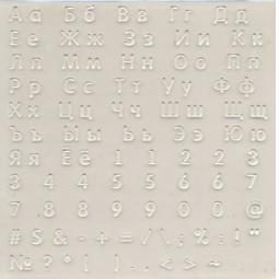 Купить Штамп для мыла Выдумщики «Алфавит»