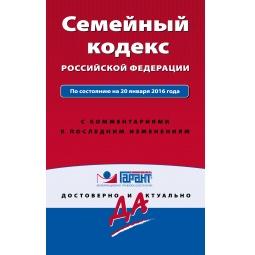 фото Семейный кодекс Российской Федерации. По состоянию на 20 января 2016 года. С комментариями к последним изменениям