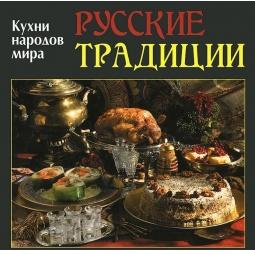 Купить Русские традиции