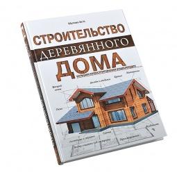 Купить Строительство деревянного дома. Большая иллюстрированная энциклопедия
