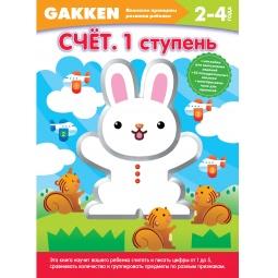 фото Счет. 1 ступень (для детей 2-4 лет)
