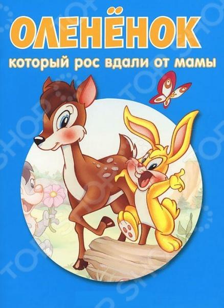 Олененок, который рос вдали от мамыСказки для малышей<br>Однажды мама сказала мне: Иди, мой маленький! Люди хорошо относятся к детенышам! Они будут кормить тебя . И исчезла. Для детей до 3 лет.<br>