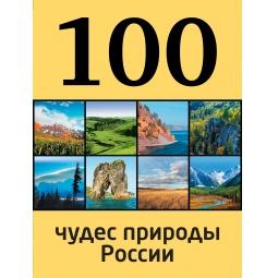 Купить 100 чудес природы России