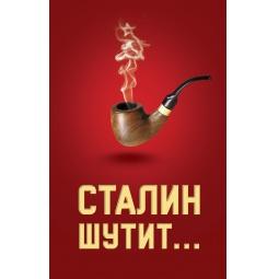 фото Сталин шутит...