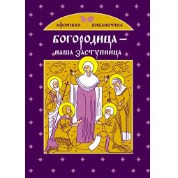 Купить Богородица - наша заступница