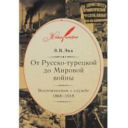 Купить От Русско-турецкой до Мировой войны. Воспоминания о службе. 1868-1918