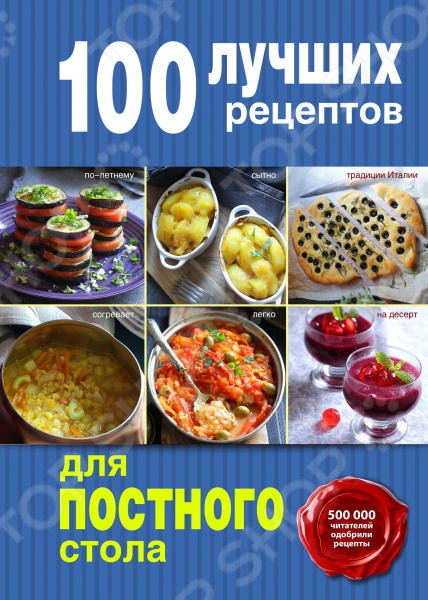 100 лучших рецептов для постного столаВегетарианская кухня<br>В книгах серии 100 лучших рецептов вам не придется тратить время на бесконечные поиски нужного салата, пирога или супа, потому что мы отобрали тематические рецепты для каждой книги.<br>