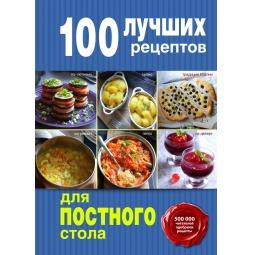 Купить 100 лучших рецептов для постного стола