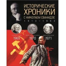 Купить Исторические хроники с Николаем Сванидзе. Выпуск 20. 1969-1971