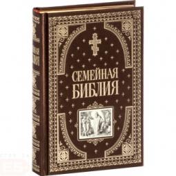 Купить Семейная библия