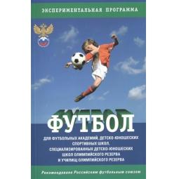 фото Футбол. программа для футбольных академий, детско-юношеских спортивных школ, специализированных детско-юношеских школ олимпийского резерва и училищ олимпийского резерва