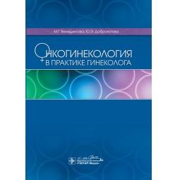 фото Онкогинекология в практике гинеколога