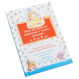 Купить Игры для развития мышления и памяти малышей от 2 до 4 лет