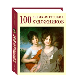 Купить 100 великих русских художников