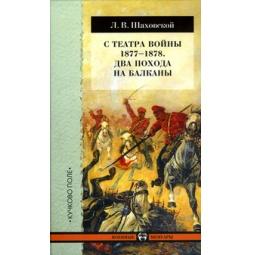 фото С театра войны 1877-1878. Два похода на Балканы