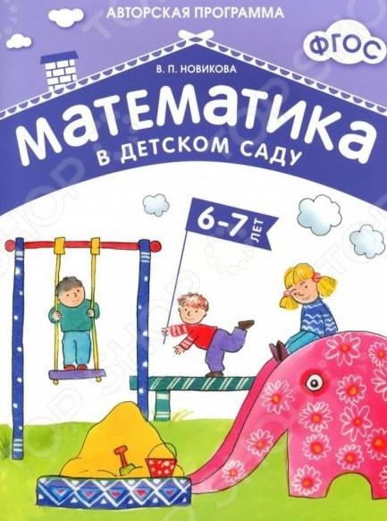 Математика в детском саду. Рабочая тетрадь для детей 6-7 летМатематика для малышей<br>Рабочая тетрадь разработана в соответствии с содержанием авторской парциальной программы В.П. Новиковой Математика в детском саду и предназначена для индивидуальных и групповых занятий с детьми 6-7 лет. В ходе обучения дети получат устойчивые навыки счета от 0 до 20, познакомятся с геометрическими фигурами, узнают способ образования чисел второго десятка, научатся складывать и вычитать, составлять и решать задачи. Пособие предназначено для педагогов дошкольных учреждений, учителей начальных классов и родителей. Авторская программа Математика в детском саду обеспечена полным учебно-методическим комплектом и соответствует ФГОС ДО.<br>