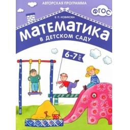 Купить Математика в детском саду. Рабочая тетрадь для детей 6-7 лет