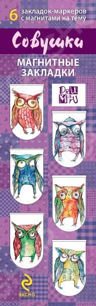 Очаровательные магнитные закладки на любой вкус новый удобный формат! Используя их в качестве книжных закладок, вы сможете попутно наслаждаться необычными изображениями сов! Прекрасный, практичный и оригинальный подарок всем любителям искусства!