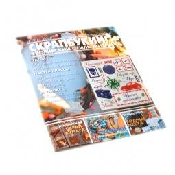 Купить Скрапбукинг. Творческий стиль жизни №8 Ретро 2012