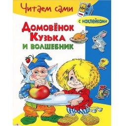 фото Домовенок Кузька и волшебник (+ наклейки)