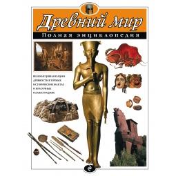 Купить Древний мир. Полная энциклопедия