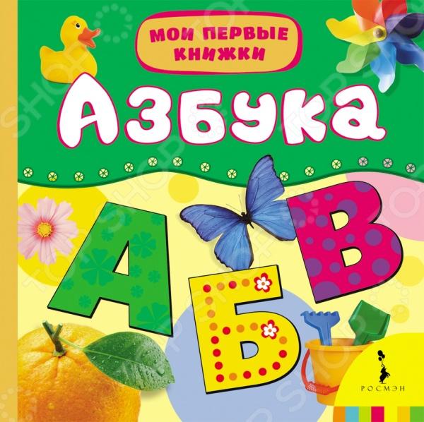 АзбукаБуквари. Азбуки<br>Серия Мои первые книжки предназначена для чтения детям от года и включает в себя темы, подобранные с учетом возраста ребенка. Книги с яркими фотографиями, понятными текстами заинтересуют ребенка, приобщат к чтению и помогут расширить представления малыша об окружающем мире. Самые популярные темы Красочные и эмоциональные фотографии Доступное изложение Удобный и безопасный формат книги Пухлая обложка<br>