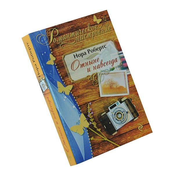 Зарубежные авторы любовных романов:  -  Эксмо 978-5-699-82096-