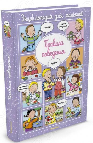 Правила поведенияКультура общения для малышей. Этикет<br>Эта книжка из серии энциклопедий для самых маленьких учит детей расти воспитанными и вежливыми. Она рассказывает, как правильно себя вести в разных ситуациях.<br>