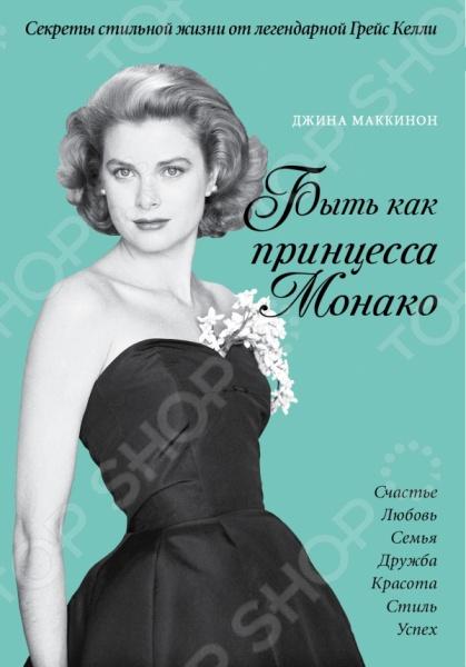 Быть как принцесса Монако. Секреты стильной жизни от легендарной Грейс Келли (комплект)Мода. Имидж. Одежда<br>Грейс Келли сделала блистательную кинокарьеру, после чего сменила ее на корону княжества Монако, став великолепной женой и матерью. Кроме того принцесса была настоящей иконой стиля своей эпохи. Все это позволяет ей оставаться воплощением элегантности, стиля и успешности по сей день. Эта книга раскрывает секреты блистательной принцессы и дает советы на все случаи жизни: как научиться современным манерам, найти персональный стиль и всегда выглядеть великолепно, в совершенстве овладеть искусством флирта и встретить своего принца, воспитать своих детей и быть гостеприимной хозяйкой. Это книга полезных советов, жизненных уроков, основанных, как на триумфах и успехах, так и на ошибках выдающейся женщины. Читайте, вдохновляйтесь, блистайте!<br>