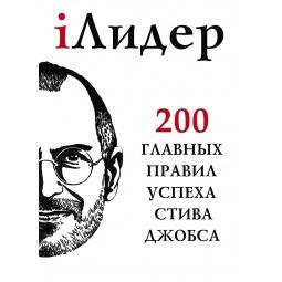 Купить iЛидер. 200 главных правил успеха Стива Джобса