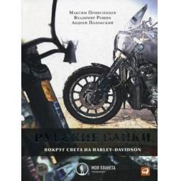 фото Русские байки. Вокруг света на Harley-Davidson
